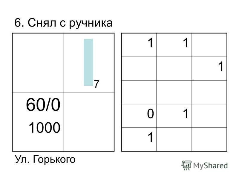 6. Снял с ручника 60/0 1000 11 1 01 1 Ул. Горького 7