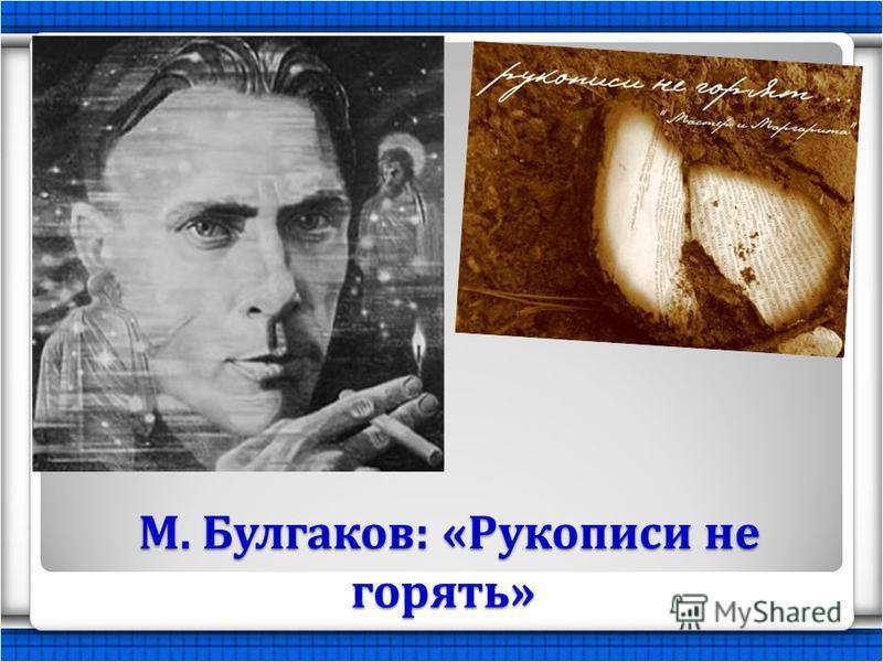 М. Булгаков: «Рукописи не горять» М. Булгаков: «Рукописи не горять»