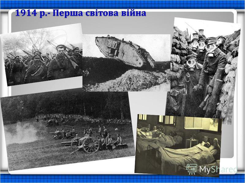 1914 р.- Перша світова війна 1914 р.- Перша світова війна