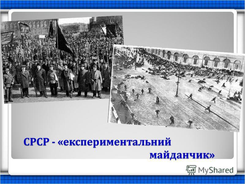СРСР - «експериментальний майданчик» СРСР - «експериментальний майданчик»