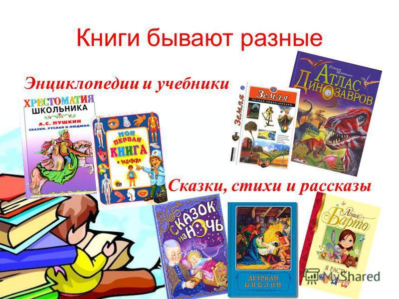 Книги бывают разные Энциклопедии и учебники Сказки, стихи и рассказы