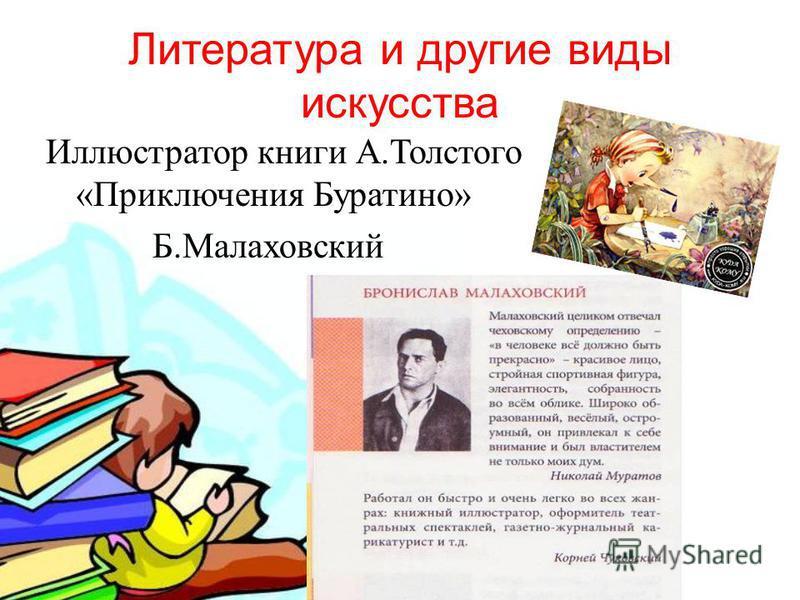 Литература и другие виды искусства Иллюстратор книги А. Толстого « Приключения Буратино » Б. Малаховский