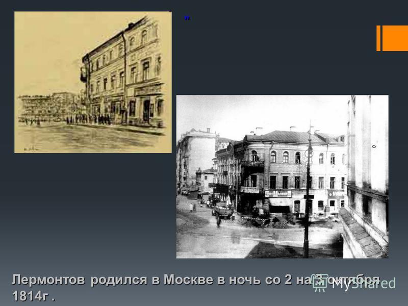 Лермонтов родился в Москве в ночь со 2 на 3 октября 1814 г.