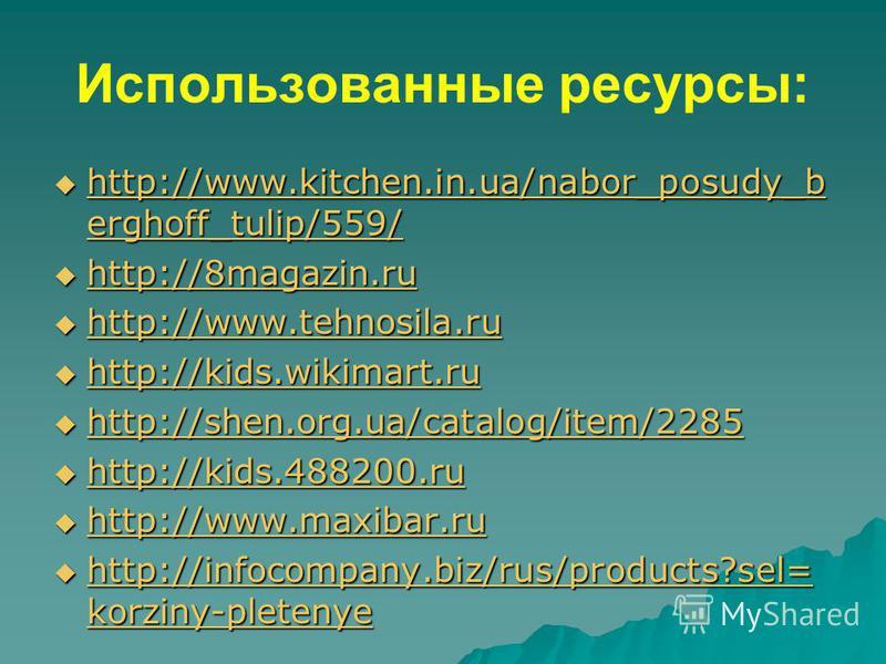 Использованные ресурсы: http://www.kitchen.in.ua/nabor_posudy_b erghoff_tulip/559/ http://www.kitchen.in.ua/nabor_posudy_b erghoff_tulip/559/ http://www.kitchen.in.ua/nabor_posudy_b erghoff_tulip/559/ http://www.kitchen.in.ua/nabor_posudy_b erghoff_t