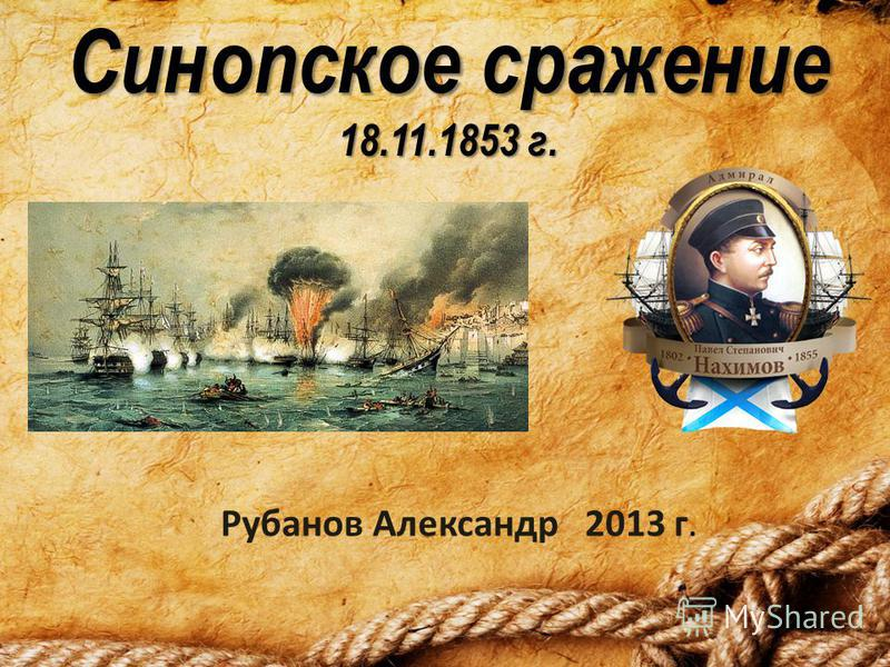 Синопскове стражение 18.11.1853 г. Рубанов Александр 2013 г.