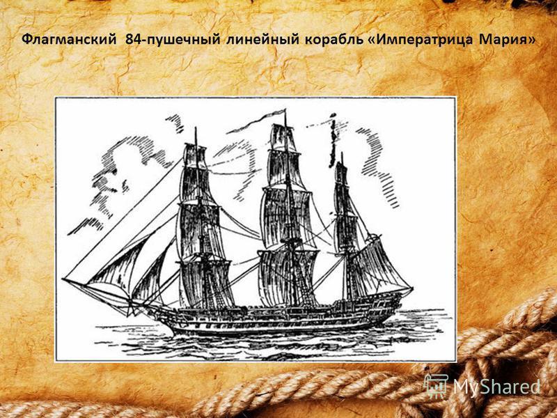 Флагманский 84-пушечный линейный корабль «Императрица Мария»