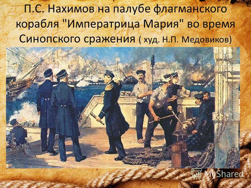 П.С. Нахимов на палубе флагманского корабля Императрица Мария во время Синопского стражения ( худ. Н.П. Медовиков)