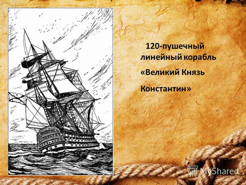 120-пушечный линейный корабль «Великий Князь Константин»