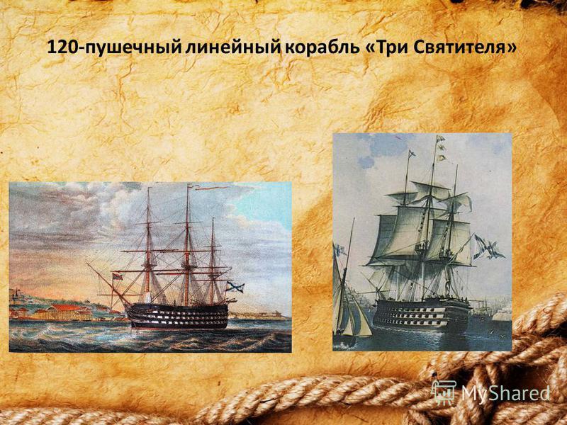 120-пушечный линейный корабль «Три Святителя»