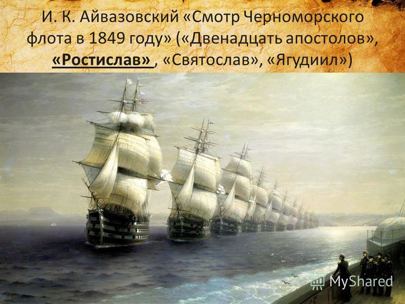 И. К. Айвазовский «Смотр Черноморского флота в 1849 году» («Двенадцать апостолов», «Ростислав», «Святослав», «Ягудиил»)