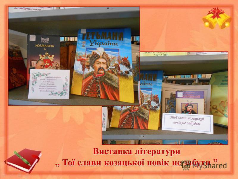Виставка літератури,, Тої слави козацької повік не забути,, Тої слави козацької повік не забути