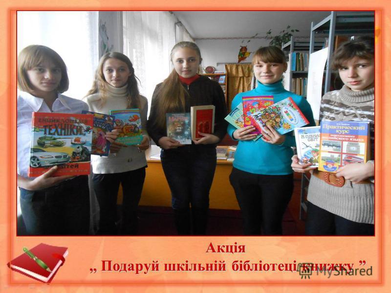 Акція,, Подаруй шкільній бібліотеці книжку,, Подаруй шкільній бібліотеці книжку