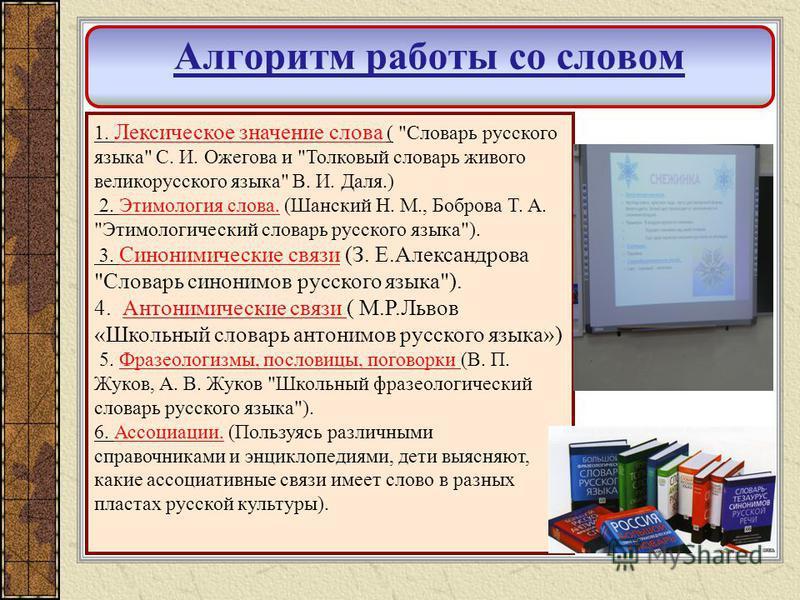 Алгоритм работы со словом 1. Лексическое значение слова (