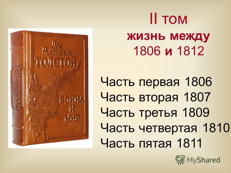 II том жизнь между 1806 и 1812 Часть первая 1806 Часть вторая 1807 Часть третья 1809 Часть четвертая 1810 Часть пятая 1811