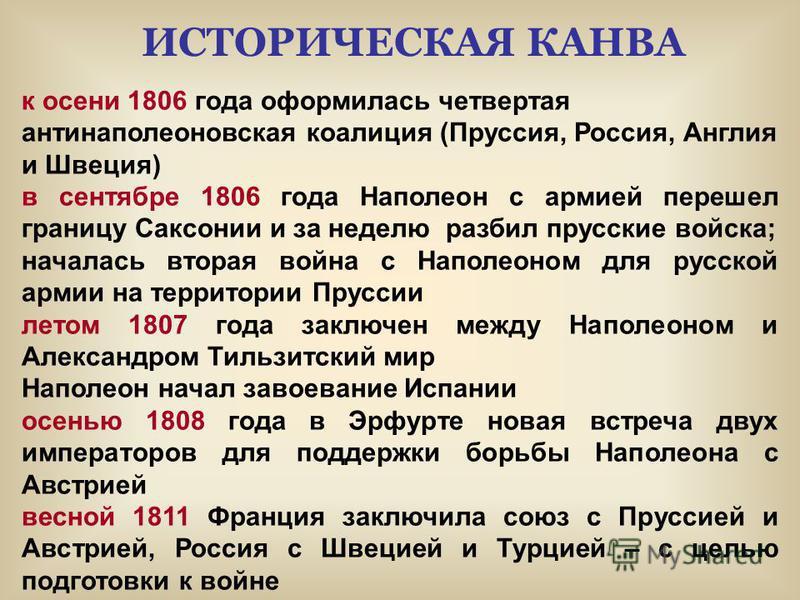 к осени 1806 года оформилась четвертая антинаполеоновская коалиция (Пруссия, Россия, Англия и Швеция) в сентябре 1806 года Наполеон с армией перешел границу Саксонии и за неделю разбил прусские войска; началась вторая война с Наполеоном для русской а