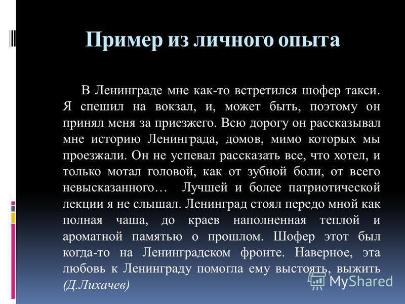 Пример из личного опыта В Ленинграде мне как-то встретился шофер такси. Я спешил на вокзал, и, может быть, поэтому он принял меня за приезжего. Всю дорогу он рассказывал мне историю Ленинграда, домов, мимо которых мы проезжали. Он не успевал рассказа