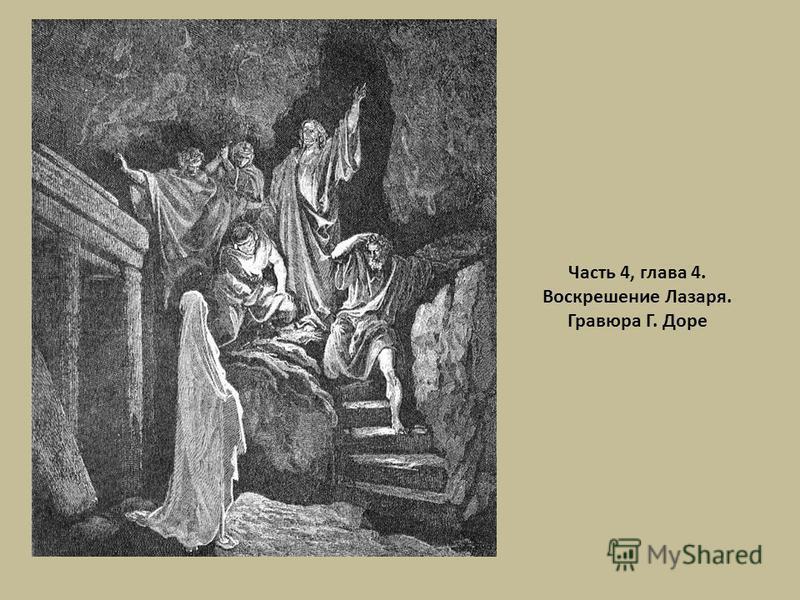 Часть 4, глава 4. Воскрешение Лазаря. Гравюра Г. Доре