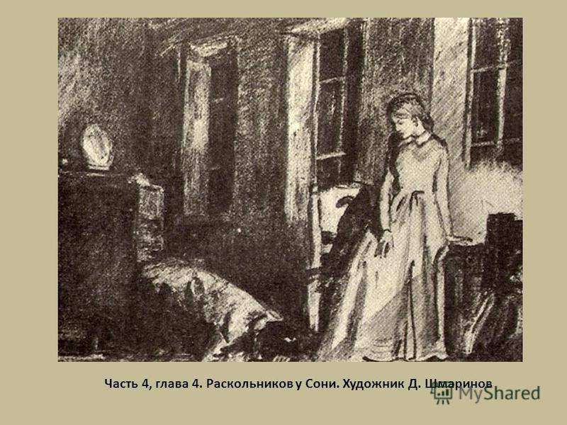 Часть 4, глава 4. Раскольников у Сони. Художник Д. Шмаринов