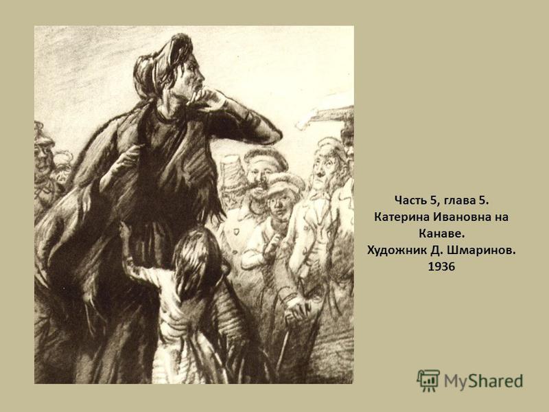 Часть 5, глава 5. Катерина Ивановна на Канаве. Художник Д. Шмаринов. 1936