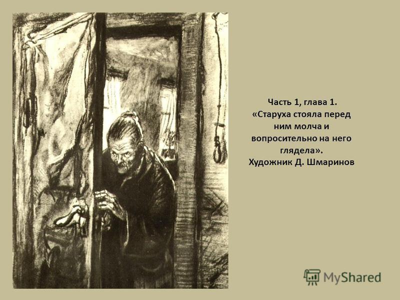 Часть 1, глава 1. «Старуха стояла перед ним молча и вопросительно на него глядела». Художник Д. Шмаринов