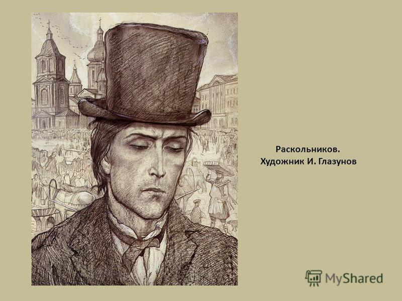 Раскольников. Художник И. Глазунов