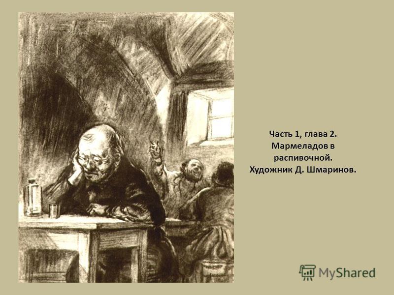 Мармеладов преступление и наказание алкоголизм