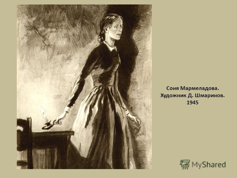 Соня Мармеладова. Художник Д. Шмаринов. 1945