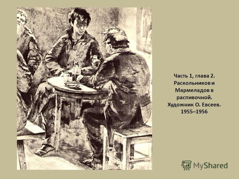 Часть 1, глава 2. Раскольников и Мармеладов в распивочной. Художник О. Евсеев. 1955–1956