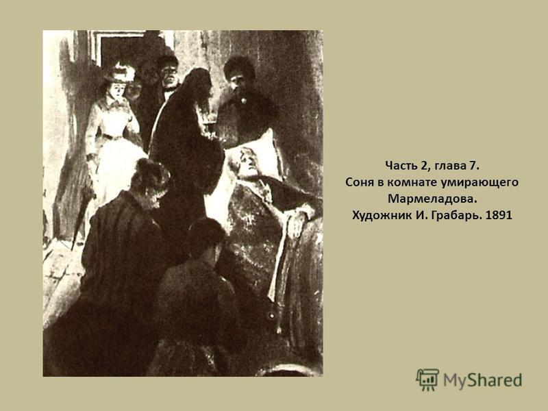 Часть 2, глава 7. Соня в комнате умирающего Мармеладова. Художник И. Грабарь. 1891