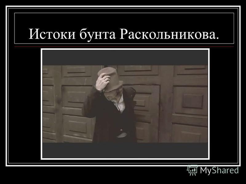 Истоки бунта Раскольникова.