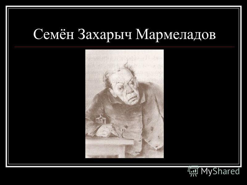 Семён Захарыч Мармеладов