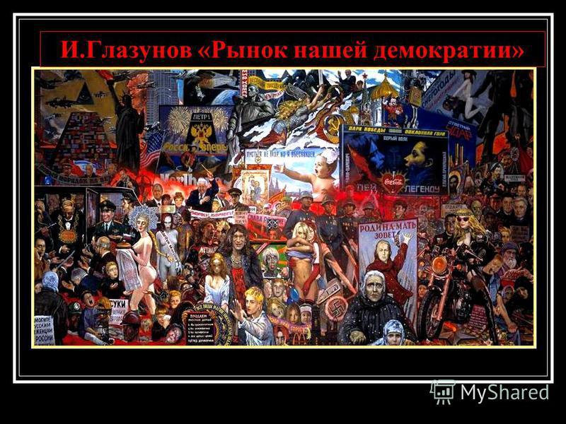 И.Глазунов «Рынок нашей демократии»
