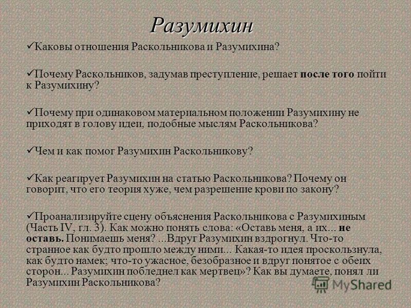 Разумихин Каковы отношения Раскольникова и Разумихина? Почему Раскольников, задумав преступление, решает после того пойти к Разумихину? Почему при одинаковом материальном положении Разумихину не приходят в голову идеи, подобные мыслям Раскольникова?
