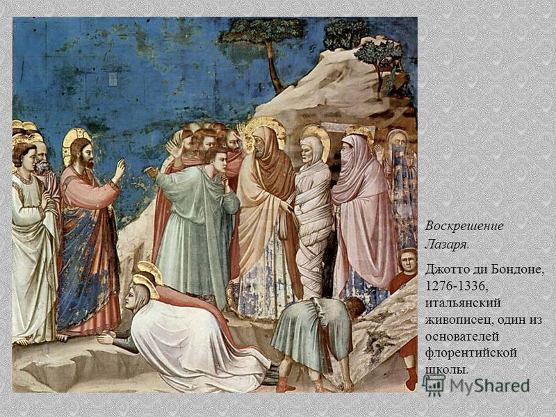 джотто Воскрешение Лазаря. Джотто ди Бондоне, 1276-1336, итальянский живописец, один из основателей флорентийской школы.
