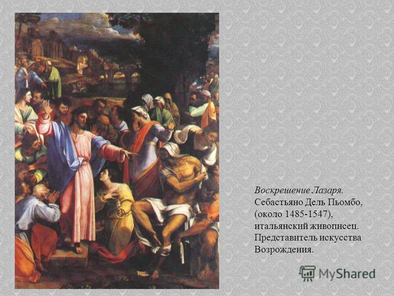 Воскрешение Лазаря. Себастьяно Дель Пьомбо, (около 1485-1547), итальянский живописец. Представитель искусства Возрождения.