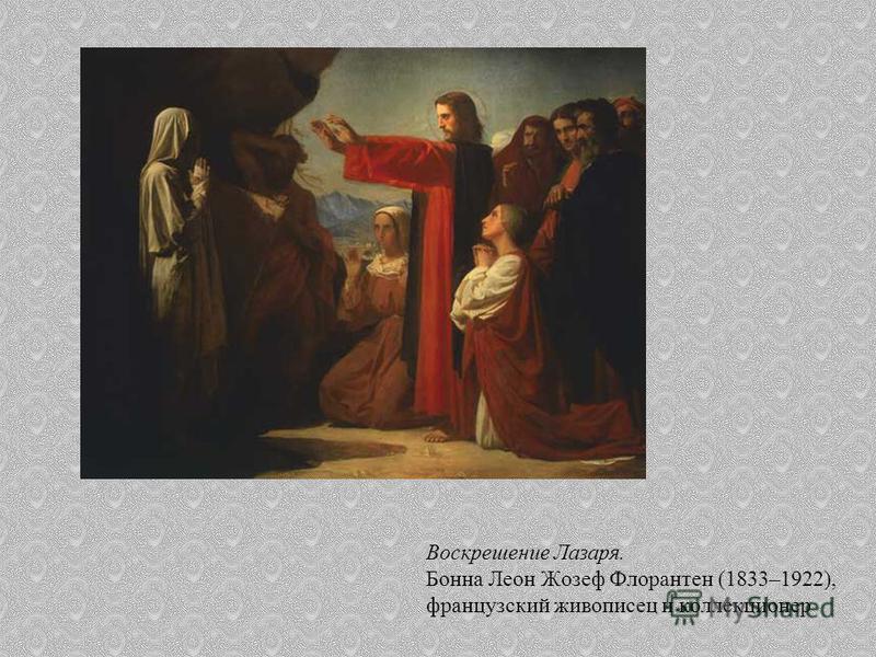 Воскрешение Лазаря. Бонна Леон Жозеф Флорантен (1833–1922), французский живописец и коллекционер