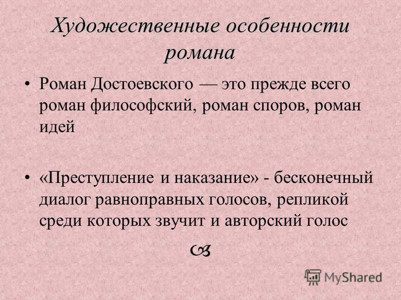 Художественные особенности романа Роман Достоевского это прежде всего роман философский, роман споров, роман идей «Преступление и наказание» - бесконечный диалог равноправных голосов, репликой среди которых звучит и авторский голос