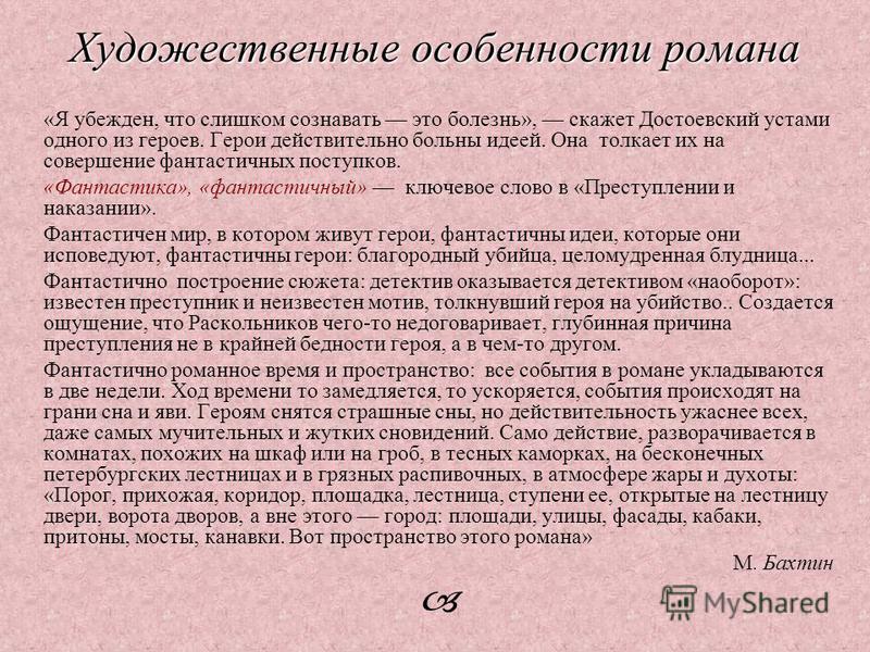 «Я убежден, что слишком сознавать это болезнь», скажет Достоевский устами одного из героев. Герои действительно больны идеей. Она толкает их на совершение фантастичных поступков. «Фантастика», «фантастичный» ключевое слово в «Преступлении и наказании