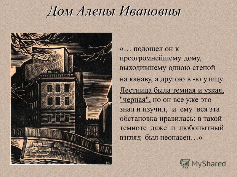 «… подошел он к преогромнейшему дому, выходившему одною стеной на канаву, а другою в -ю улицу. Лестница была темная и узкая,