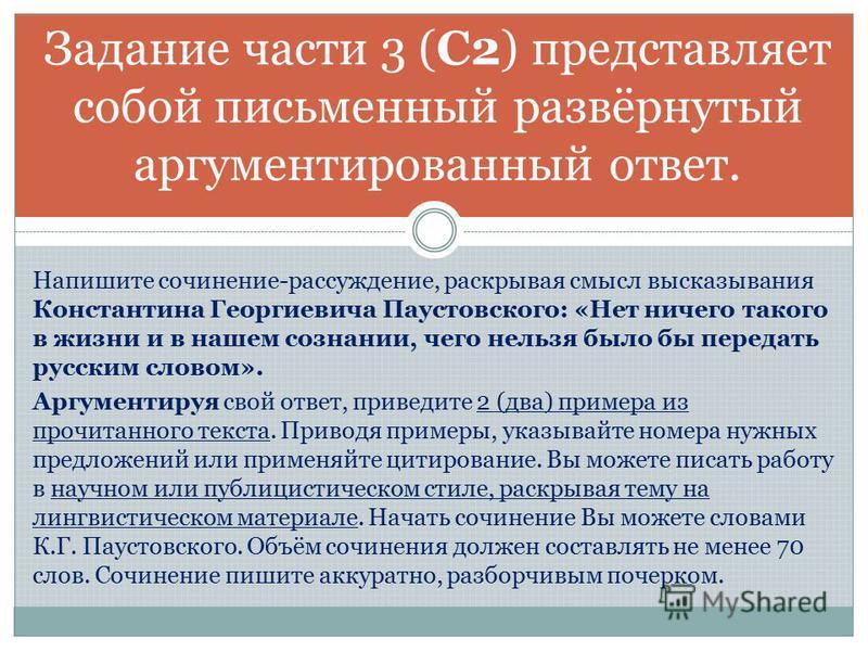 Напишите сочинение-рассуждение, раскрывая смысл высказывания Константина Георгиевича Паустовского: «Нет ничего такого в жизни и в нашем сознании, чего нельзя было бы передать русским словом». Аргументируя свой ответ, приведите 2 (два) примера из проч