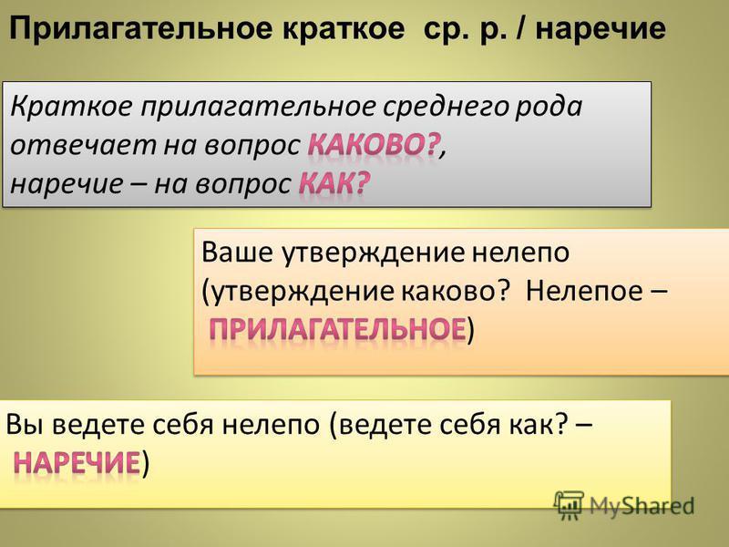 Прилагательное краткое ср. р. / наречие