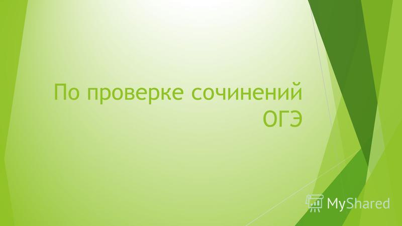 По проверке сочинений ОГЭ