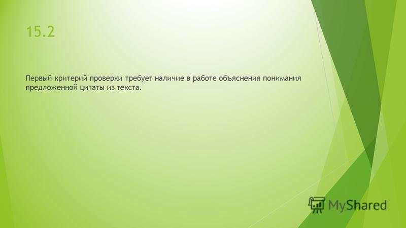 15.2 Первый критерий проверки требует наличие в работе объяснения понимания предложенной цитаты из текста.