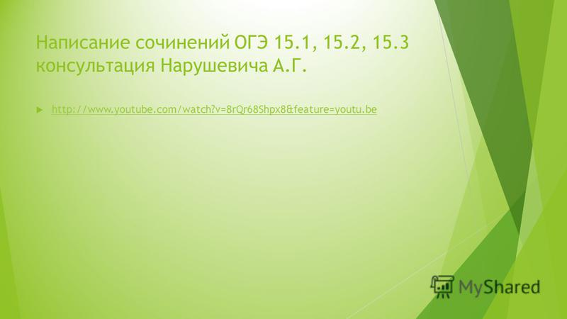 Написание сочинений ОГЭ 15.1, 15.2, 15.3 консультация Нарушевича А.Г. http://www.youtube.com/watch?v=8rQr68Shpx8&feature=youtu.be