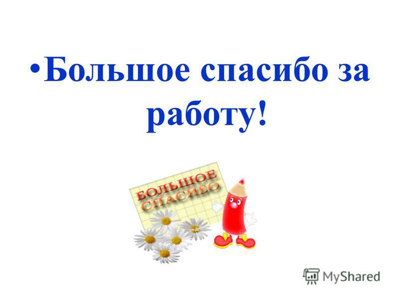 Большое спасибо за работу!