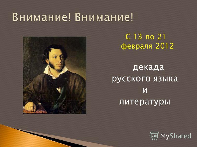 С 13 по 21 февраля 2012 декада русского языка и литературы