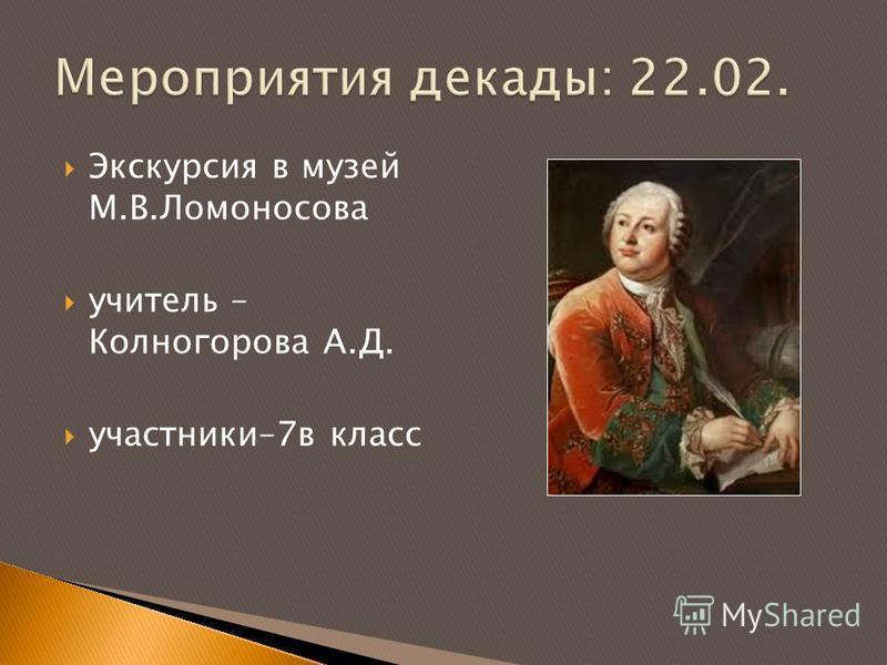 Экскурсия в музей М.В.Ломоносова учитель – Колногорова А.Д. участники–7 в класс