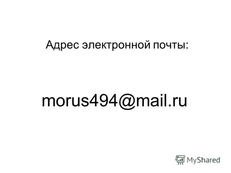 Адрес электронной почты: morus494@mail.ru