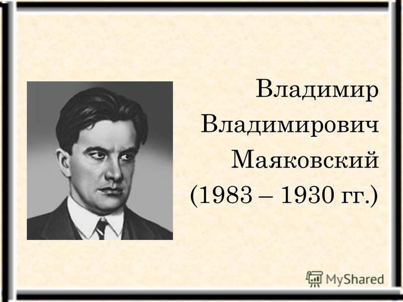 Владимир Владимирович Маяковский (1983 – 1930 гг.)
