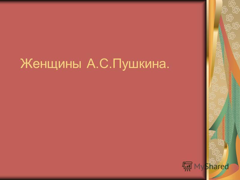 Женщины А.С.Пушкина.
